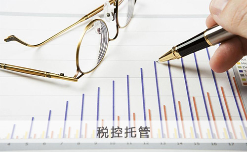 税控设备托管